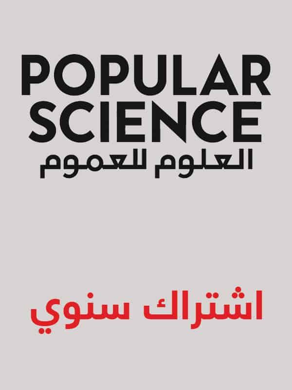 popsci-arabia-sub