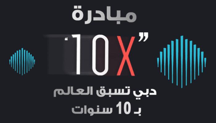 هيئة الصحة بدبي ودبي 10X: مشروع