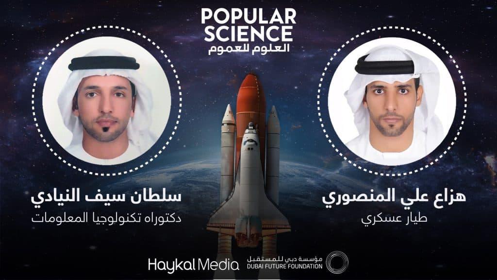 تعرف على الشابين الإماراتيَّين اللذين سيحلِّقان في الفضاء