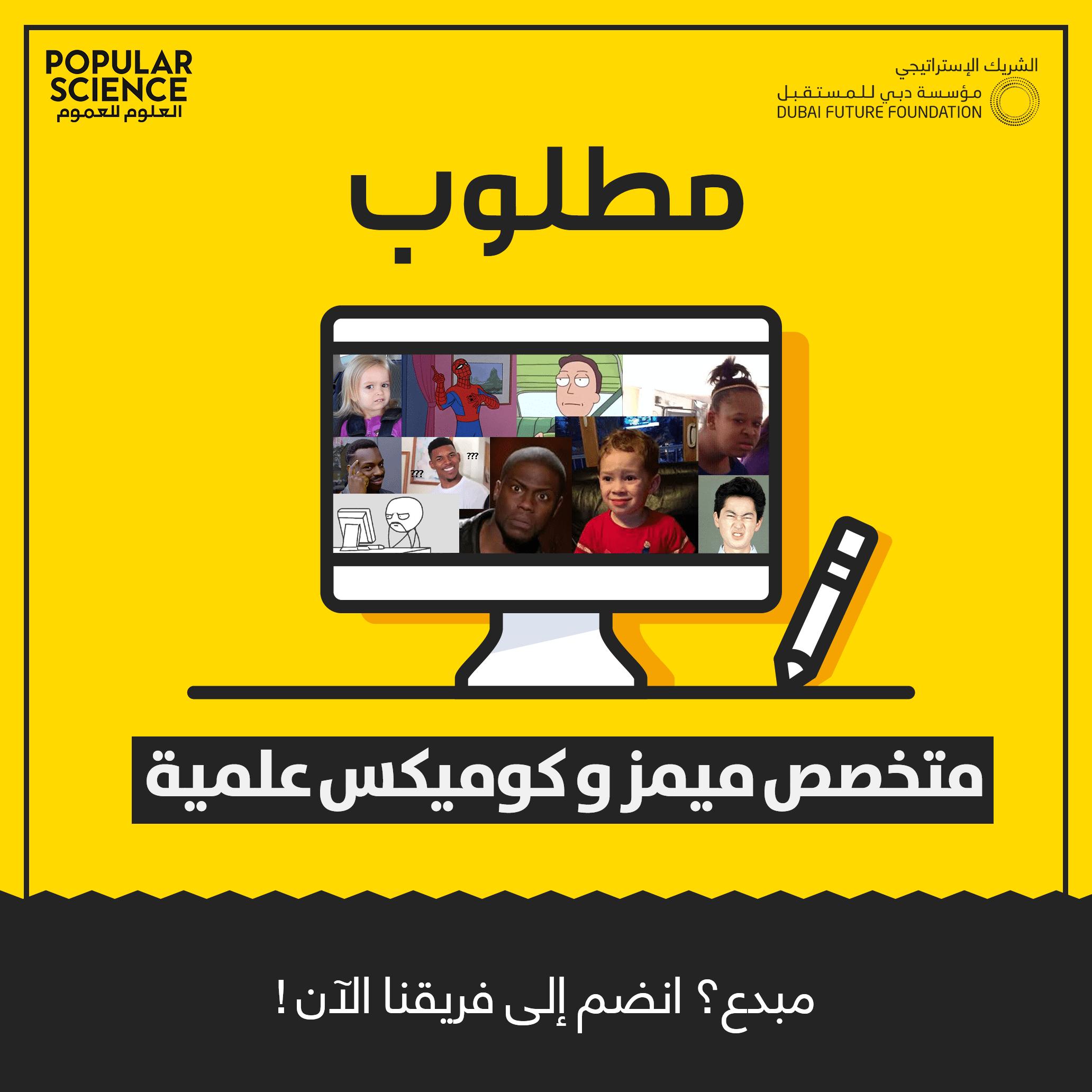 مطلوب متخصص ميمز وكوميكس علمية باللغة العربية