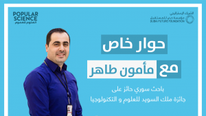 مأمون طاهر: باحث سوري ينال جائزة ملك السويد للعلوم والتكنولوجيا