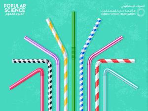 انفوجرافيك: لماذا يجب أن نتوقف عن استخدام الشفاطات البلاستيكية؟