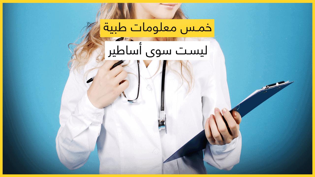 5 معلومات طبية ليست سوى أساطير