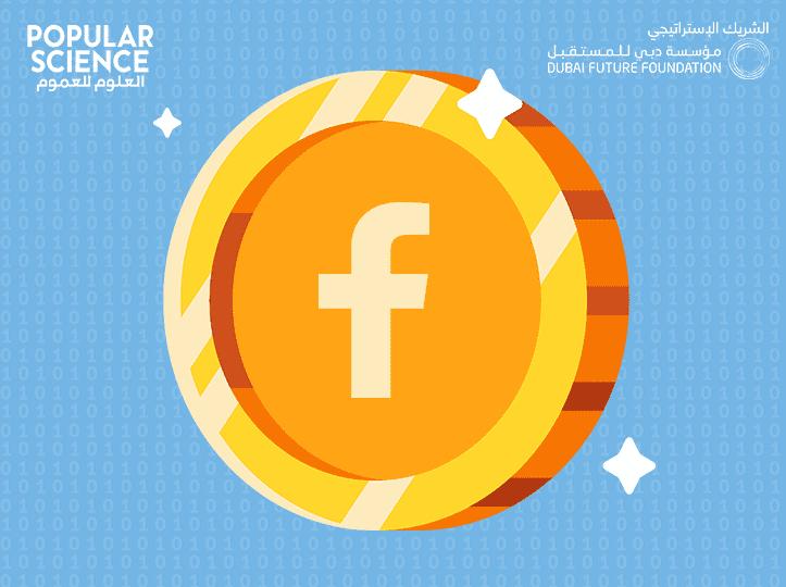 عملة فيسبوك الرقمية: طفرة جديدة أم خطر مأساوي؟