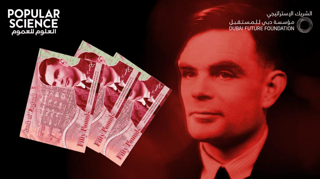 بنك إنجلترا يختار «آلان تورينج» وجهاً للأوراق النقدية