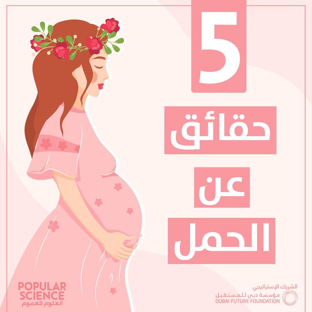 5 حقائق عن الحمل