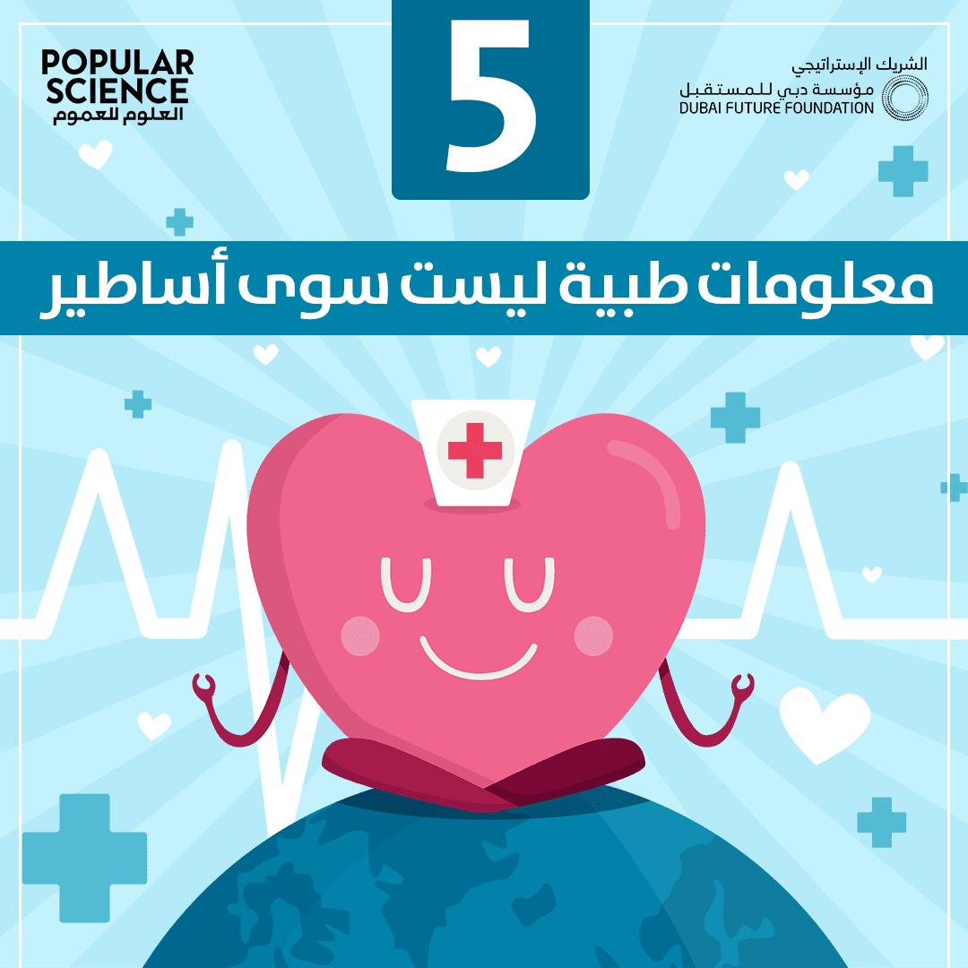 6 معلومات طبية ليست سوى أساطير