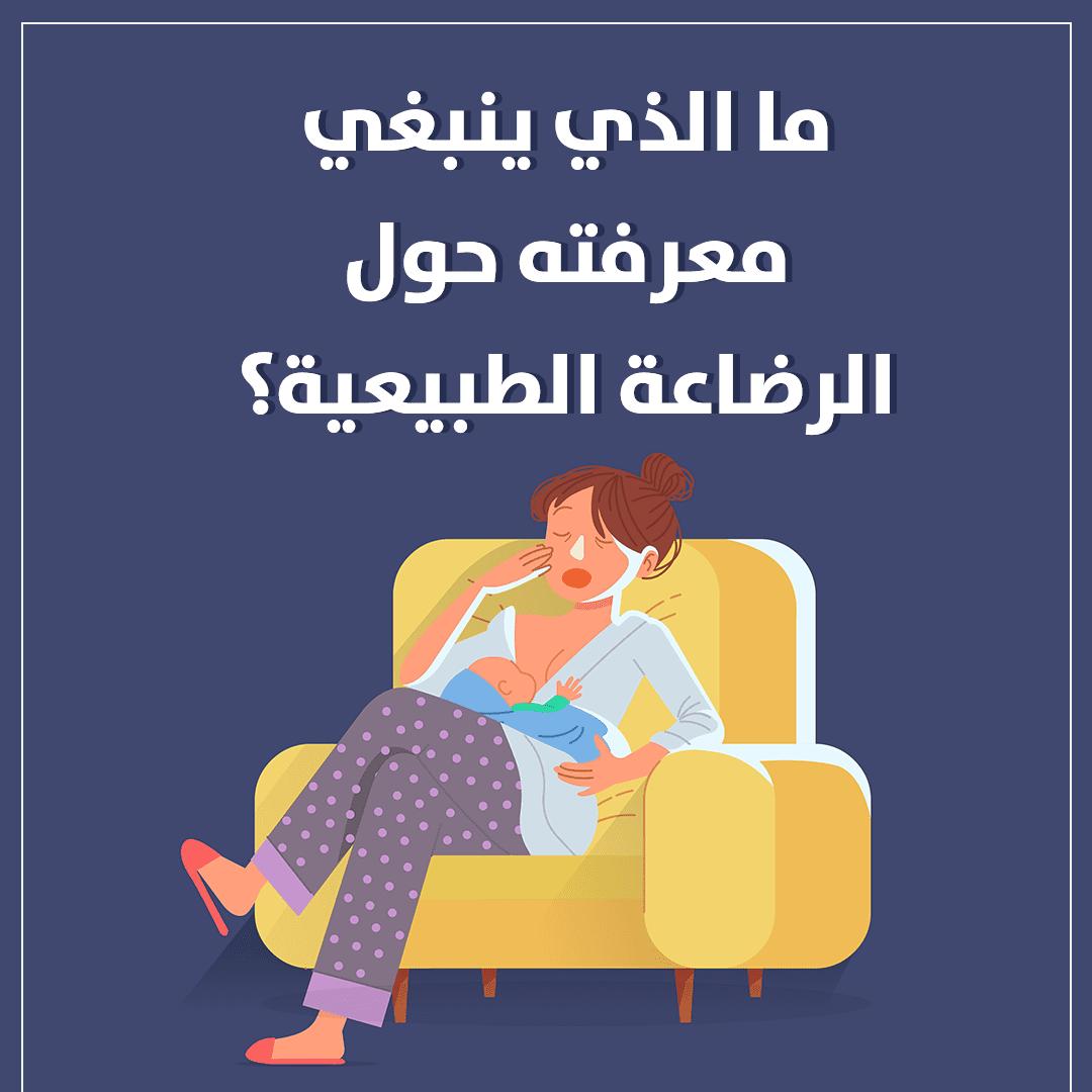 ما الذي ينبغي معرفته حول الرضاعة الطبيعية؟