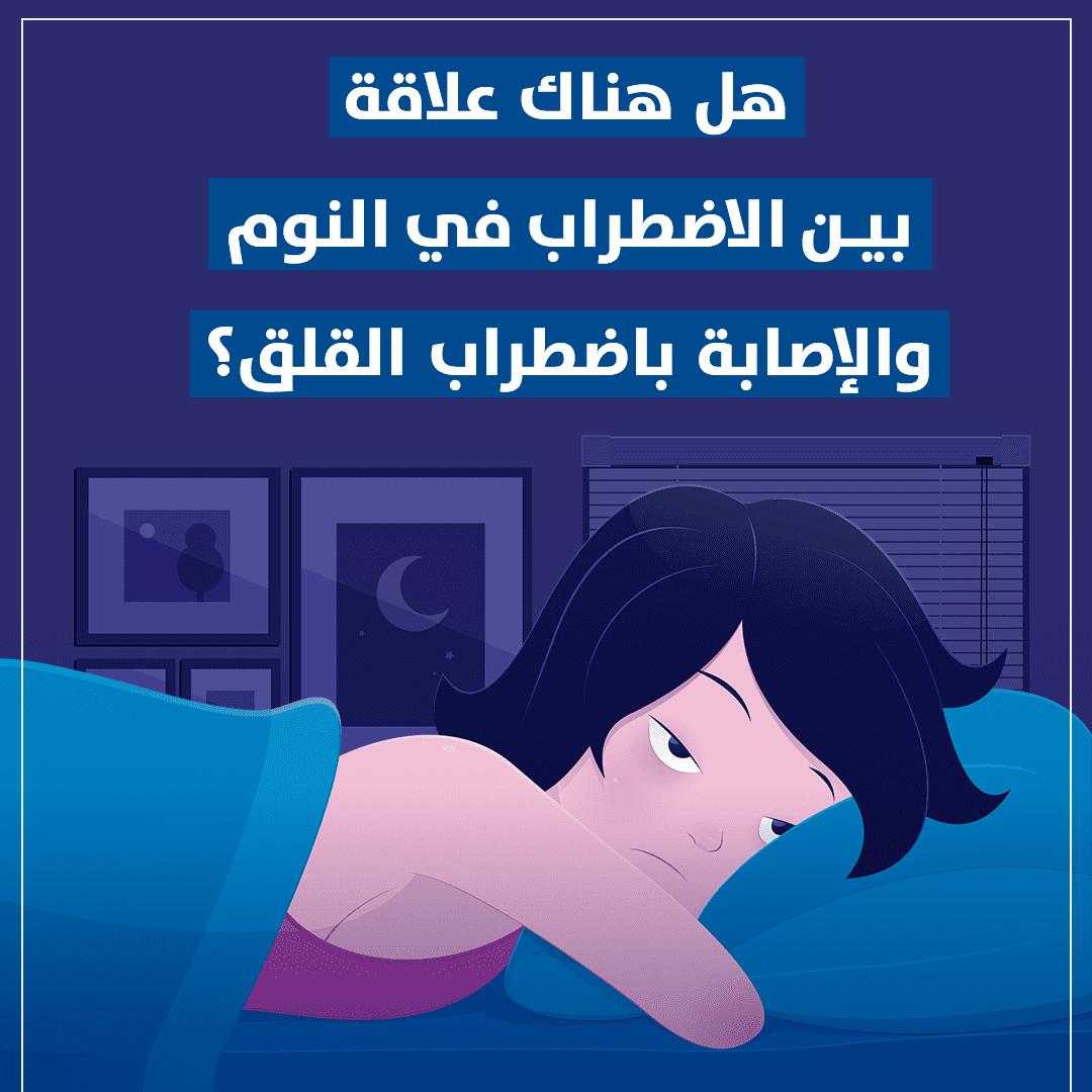 هل هناك علاقة بين الاضطراب في النوم و الإصابة باضطراب القلق؟