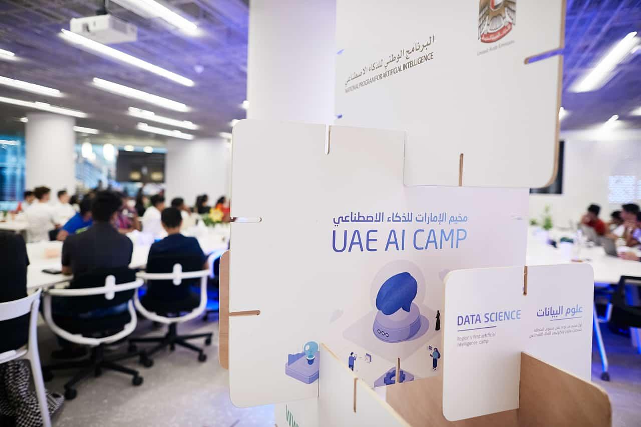 انطلاق الجولة الثانية من مخيم الإمارات للذكاء الاصطناعي