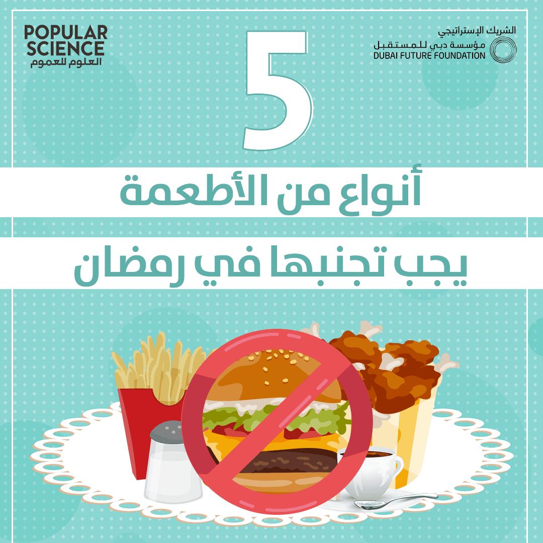 5 أنواع من الأطعمة يجب تجنبها في رمضان