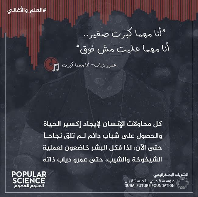 العلم, الأغاني, عمرو دياب, أنا مهما كبرت