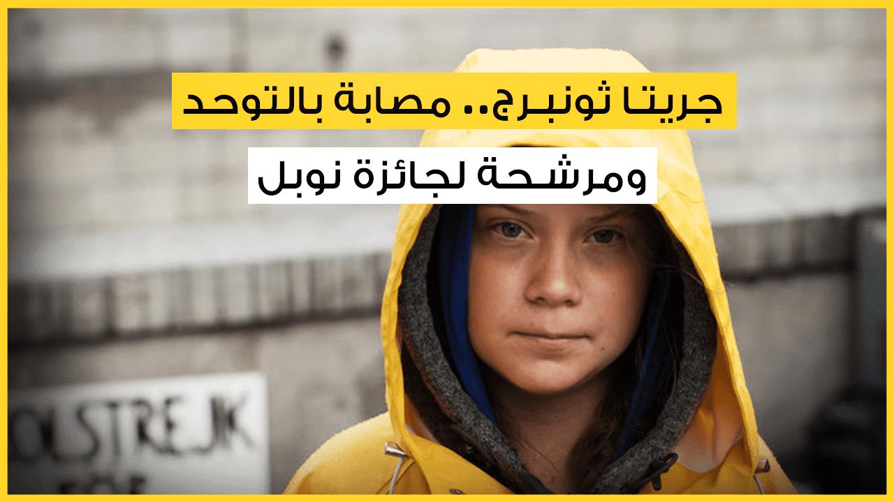 جريتا ثونبرج: مصابة بالتوحد ومرشحة لجائزة نوبل
