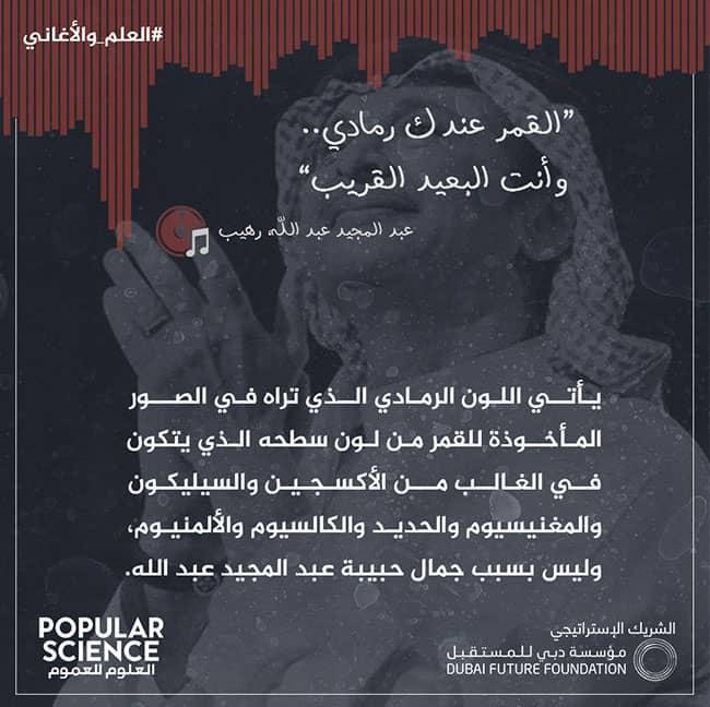 العلم, الأغاني, عبد المجيد عبد الله, رهيب