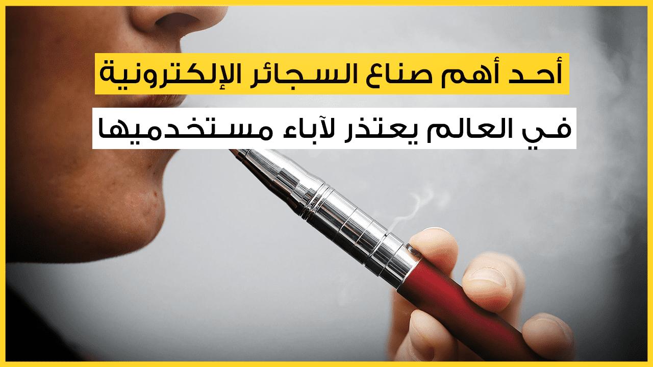 أحد أهم صناع السجائر الإلكترونية في العالم يعتذر لآباء مستخدميها