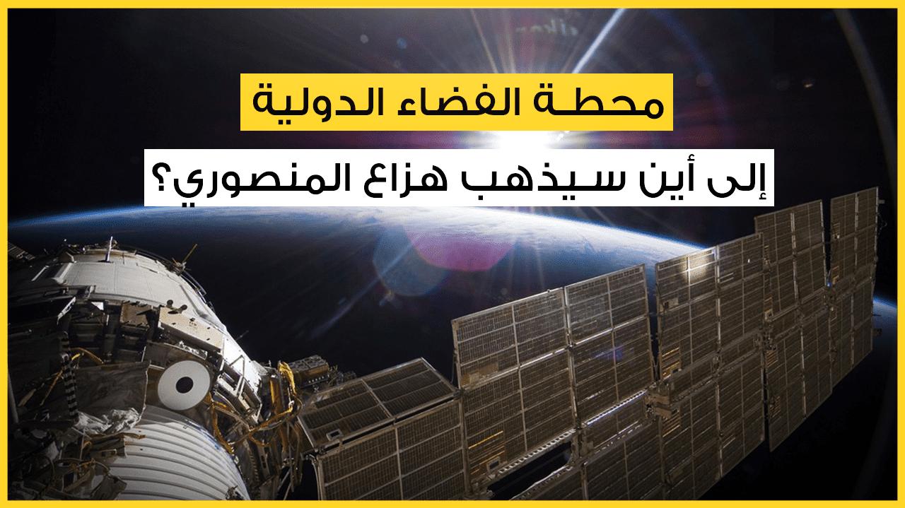 محطة الفضاء الدولية: إلى أين سيذهب هزاع المنصوري؟