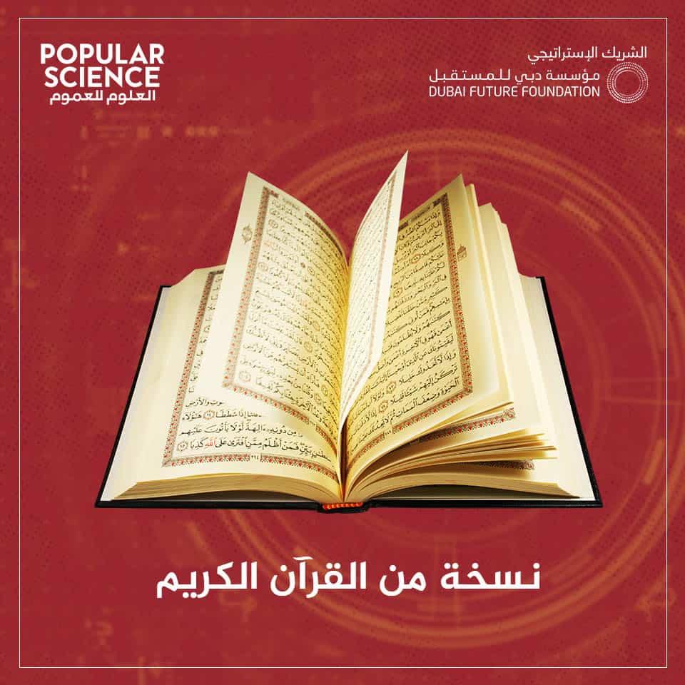 هزاع المنصوري, القرآن الكريم, الفضاء