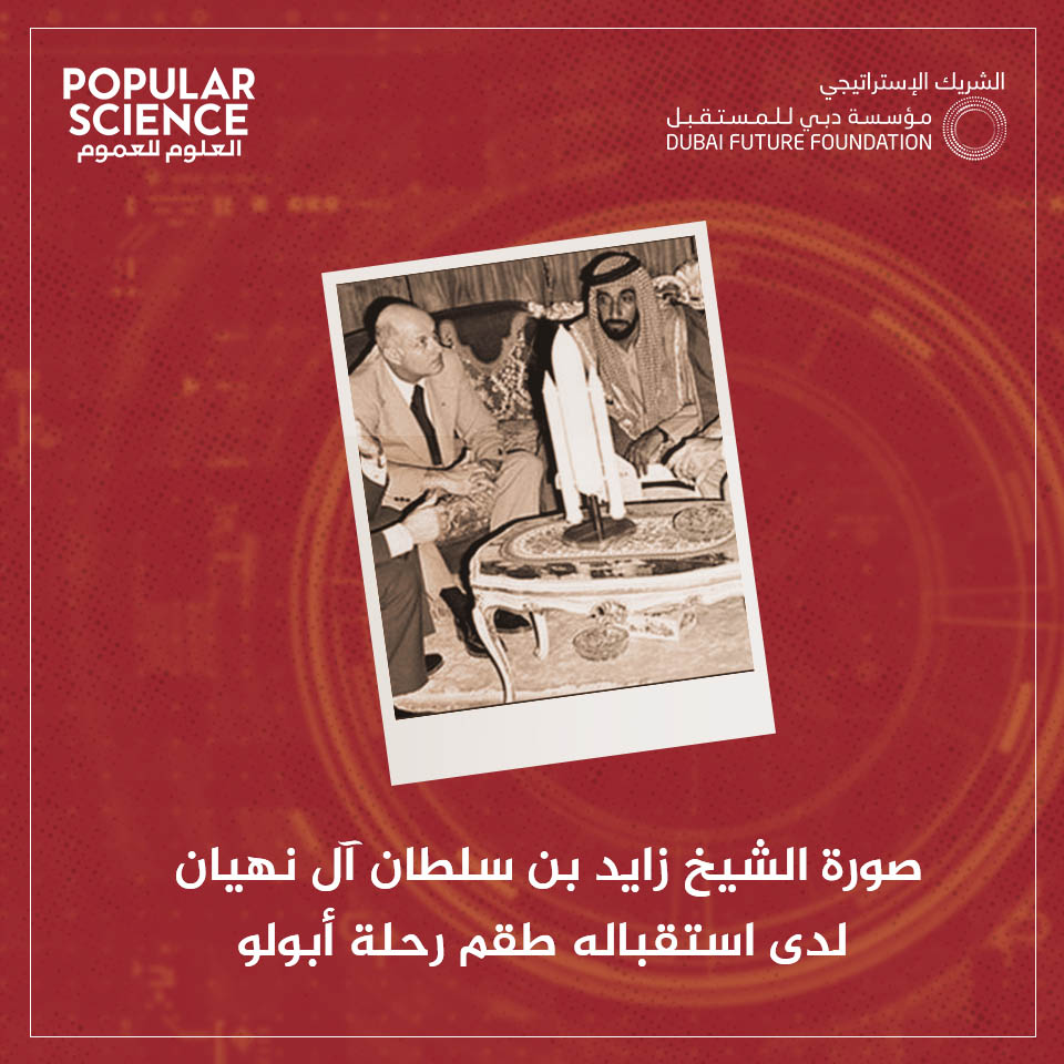 زايد بن سلطان آل نهيان, أبولو, فضاء