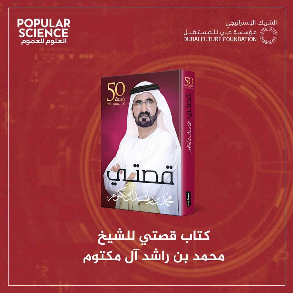 الإمارات, فضاء, هزاع المنصوري, كتب, محمد بن راشد