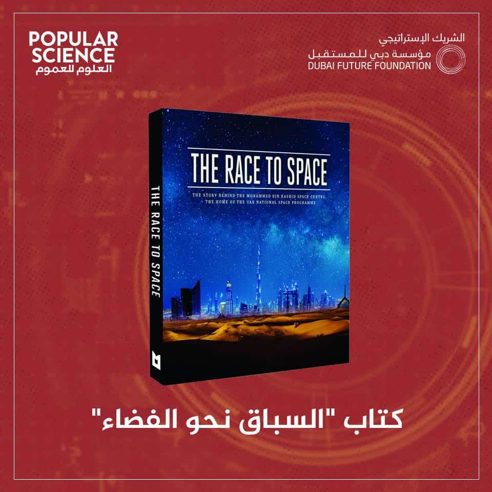 السباق نحو الفضاء, الإمارات