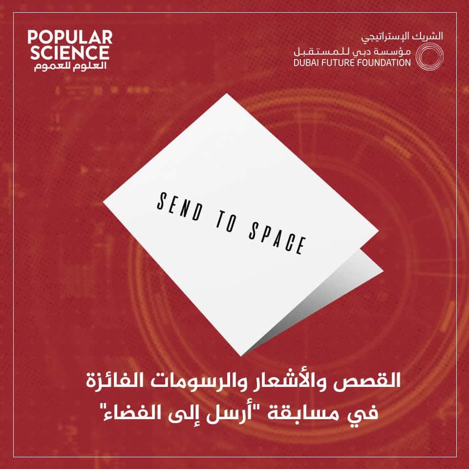 الإمارات, قصص, فضاء