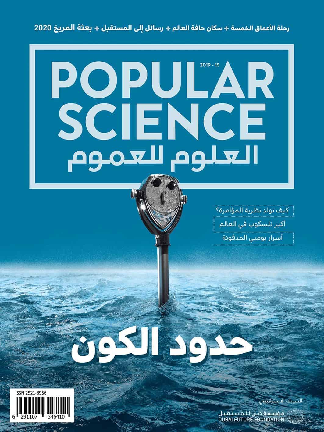 بوبيولار ساينس, مجلة علمية, الكون, مجلات علمية
