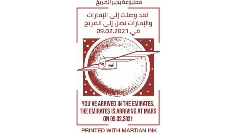 بريد الإمارات يوثق «مسبار الأمل»في طوابع تذكارية