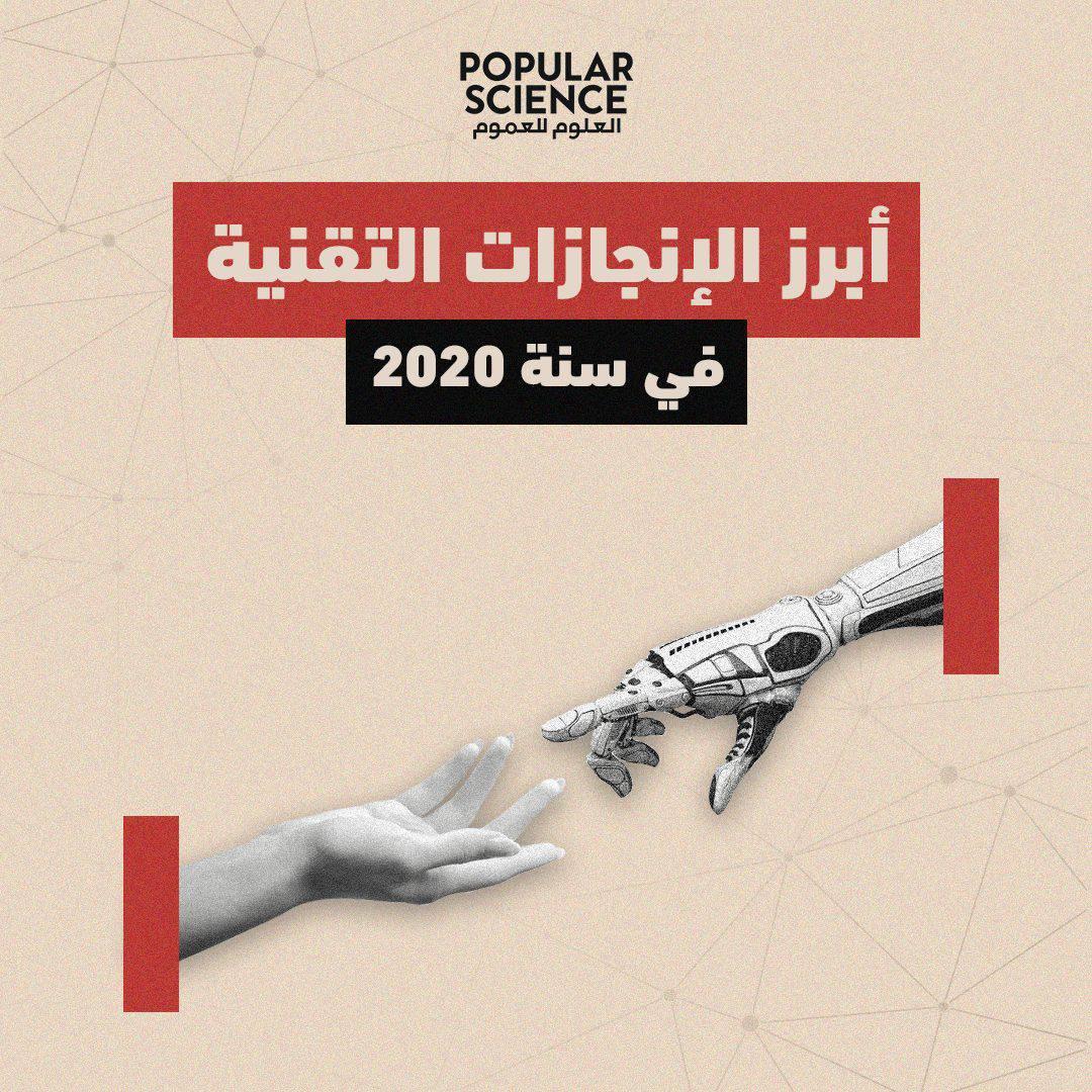 روبوتات حية وأجهزة كمومية وشريحة في الدماغ: الإنجازات التقنية في 2020