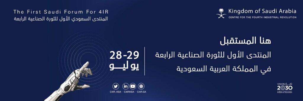 المنتدى السعودي للثورة الصناعية الرابعة يناقش الاستدامة والنقل والرعاية الصحية