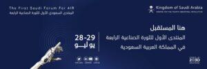 المنتدى السعودي الأول للثورة الصناعية الرابعة ينطلق غداً