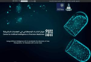 جامعتا الملك عبد العزيز وأكسفورد تطلقان مركزاً للعلاجات الدقيقة باستخدام الذكاء الاصطناعي